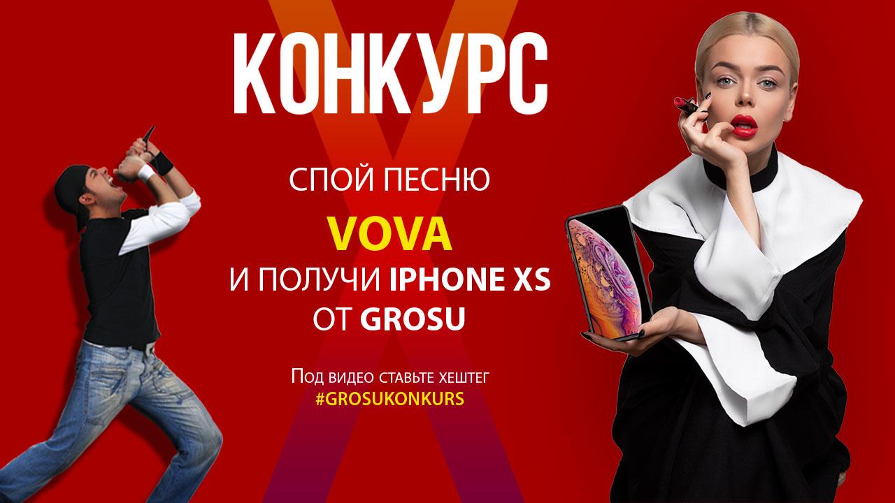 #GrosuKonkurs, конкурс от гросу, айфон от гросу, iphone xs, GrosuKonkurs
