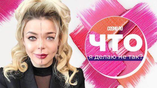 cosmo.ru, космополитен, гросу, grosu