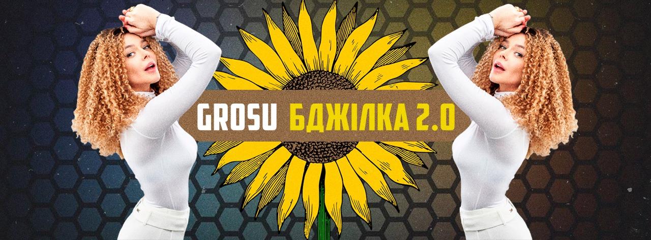 Бджілка 2.0